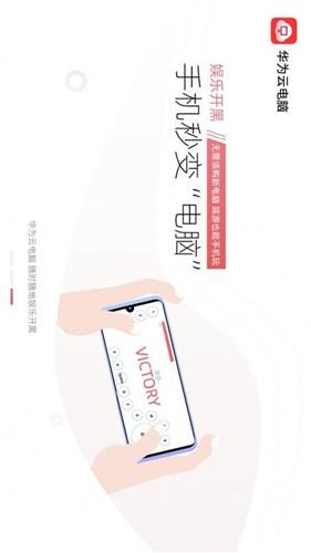 华为云电脑官方版