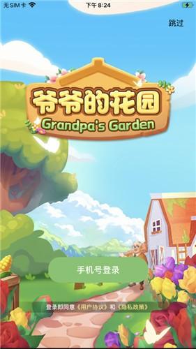 爷爷的花园红包版