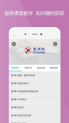 爱课程app下载