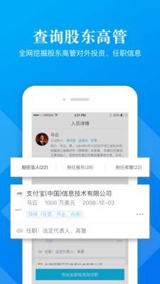 企信宝app下载