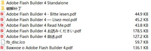 Adobe Flash Builder2021中文破解版