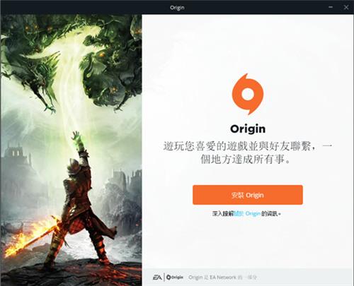 origin平台电脑版下载