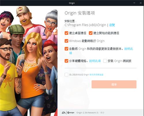 origin平台下载
