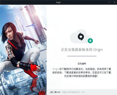 origin平台官方下载