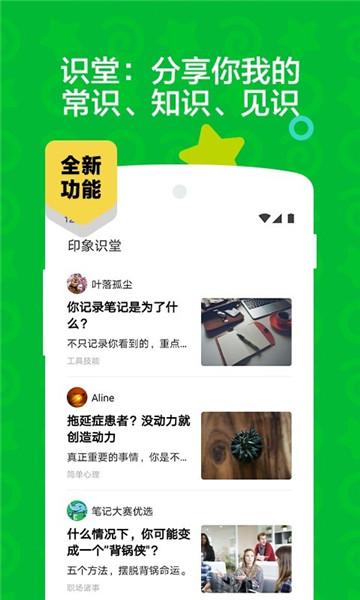印象笔记app下载安装
