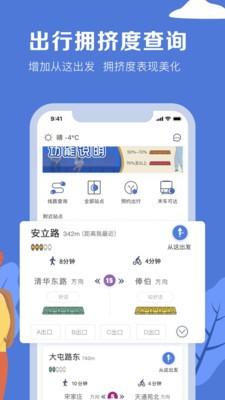 北京地铁app下载安装