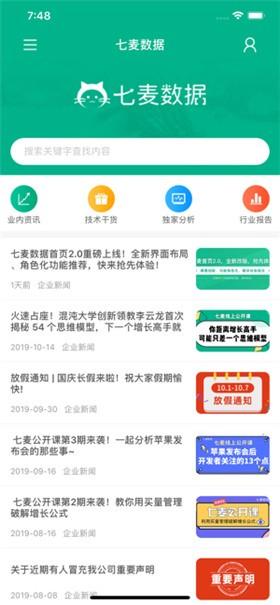 七麦数据app官方下载