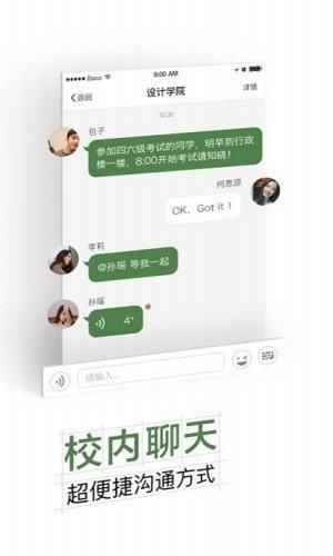 智慧交大app下载
