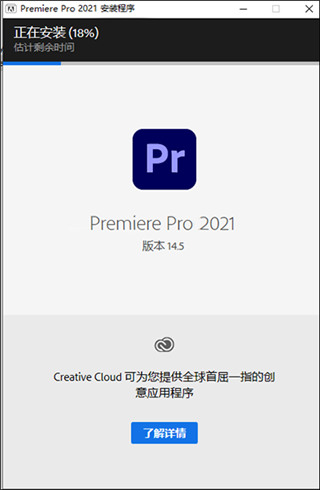 Premiere pro cc下载