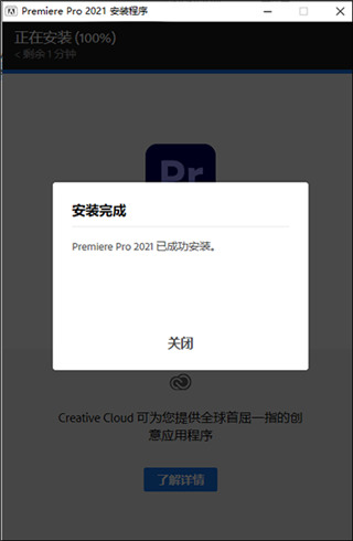 Premiere官方下载