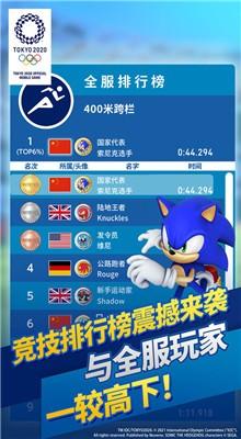 索尼克在2020东京奥运会下载