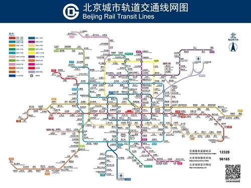 北京地铁线路图最新高清下载