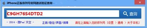 苹果序列号查询官方下载