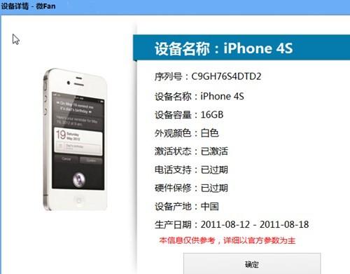 苹果序列号查询免费下载