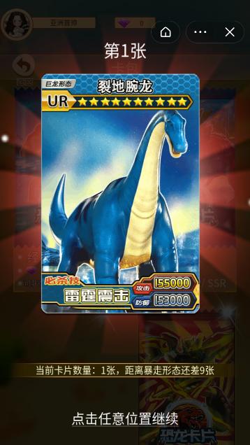 恐龙抽卡对决破解版