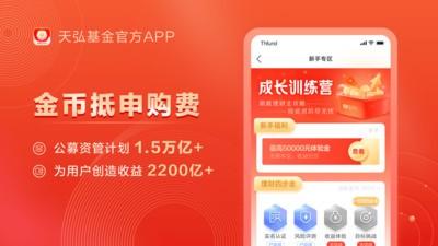 天弘基金app客户端下载