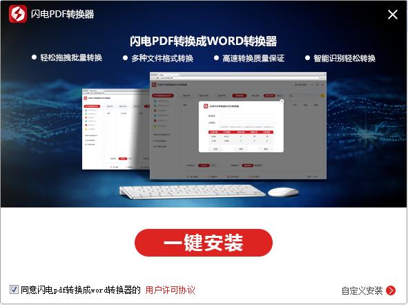 闪电PDF转换器免费版