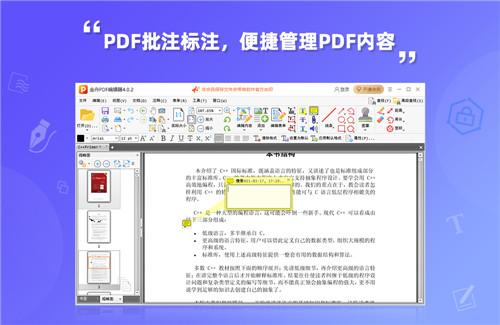 金舟PDF编辑器官方