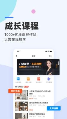 三维家app下载安装