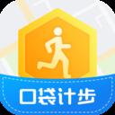 口袋计步app软件  v2.0.2