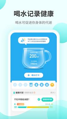 口袋计步app软件下载