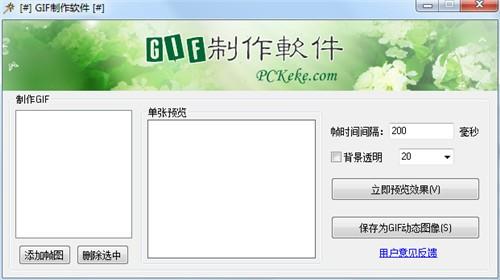 GIF制作软件免费版下载