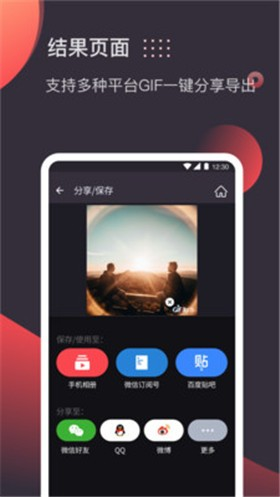 GIF制作App下载