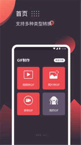 GIF制作软件App下载