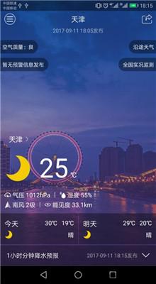 天津天气下载手机版