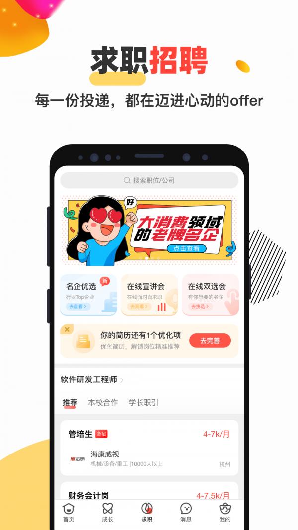 校友邦app下载