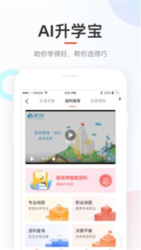 好分数官方下载App