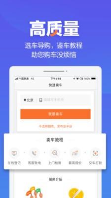 二手车之家app下载官方版