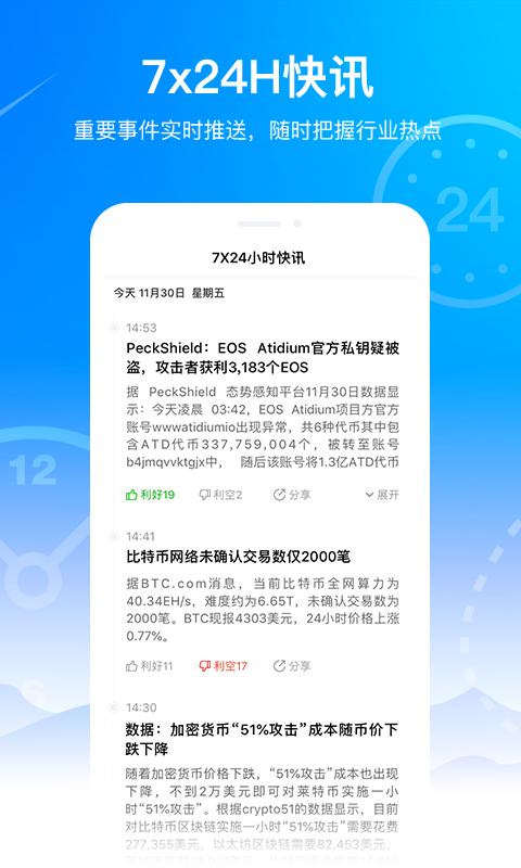 火星财经app下载