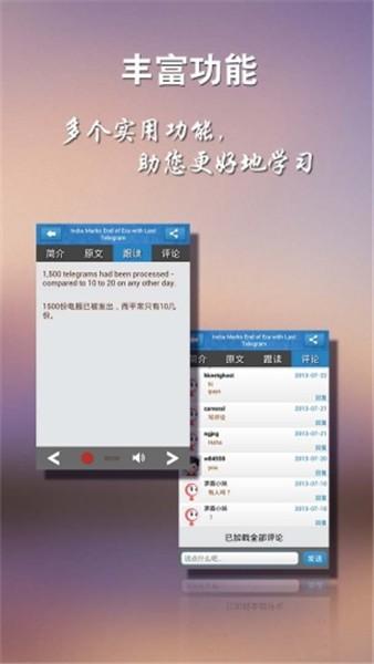VOA常速英语app下载