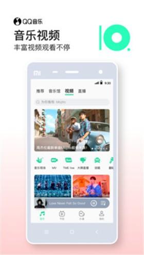 手机qq音乐App下载