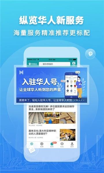 华人头条app下载