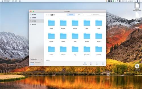 华为手机助手mac版下载