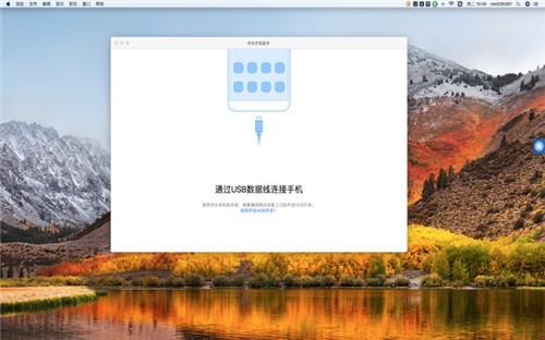 华为手机助手HiSuite for mac