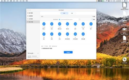 华为手机助手mac官方下载