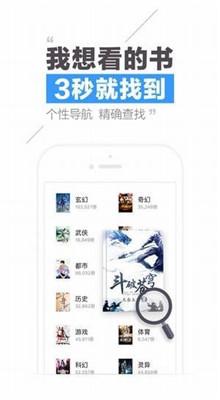 创世中文网手机版app下载