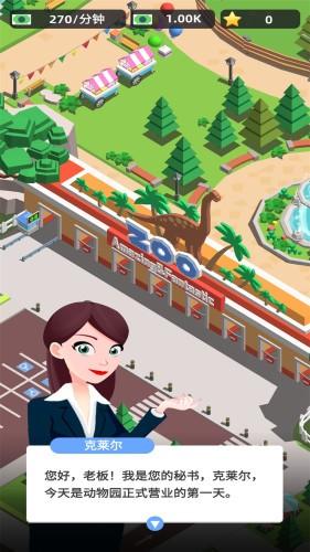 动物园之星手机版下载中文版