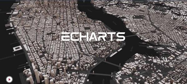echarts官方版