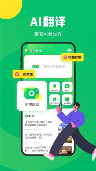 搜狗翻译app免费下载