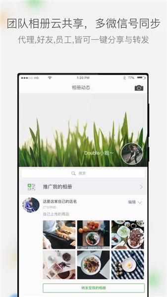微商相册app下载