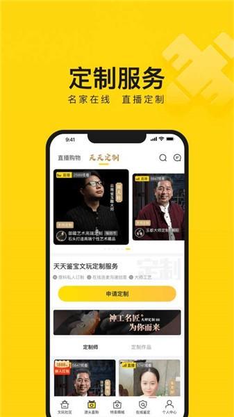 天天鉴宝app安卓最新版下载