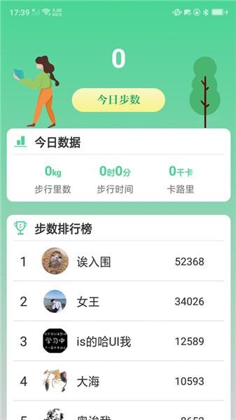 走路多app下载领红包