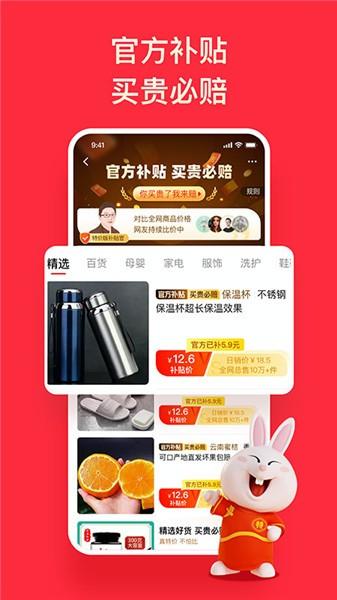 淘特价app官方下载