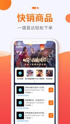 5173账号交易平台app下载