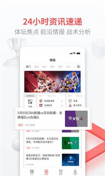 即胜体育app下载