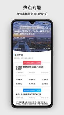 淘股吧app免费下载
